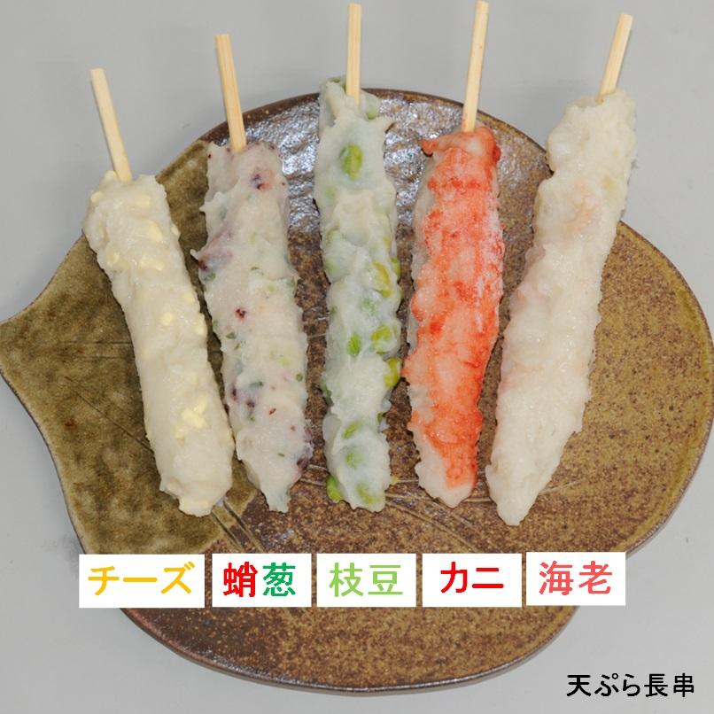 天ぷら長串5種