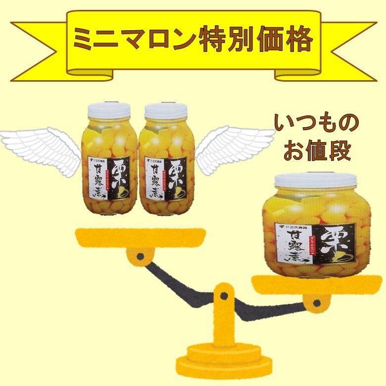 特価)栗甘露煮SSサイズ(ミニマロン)