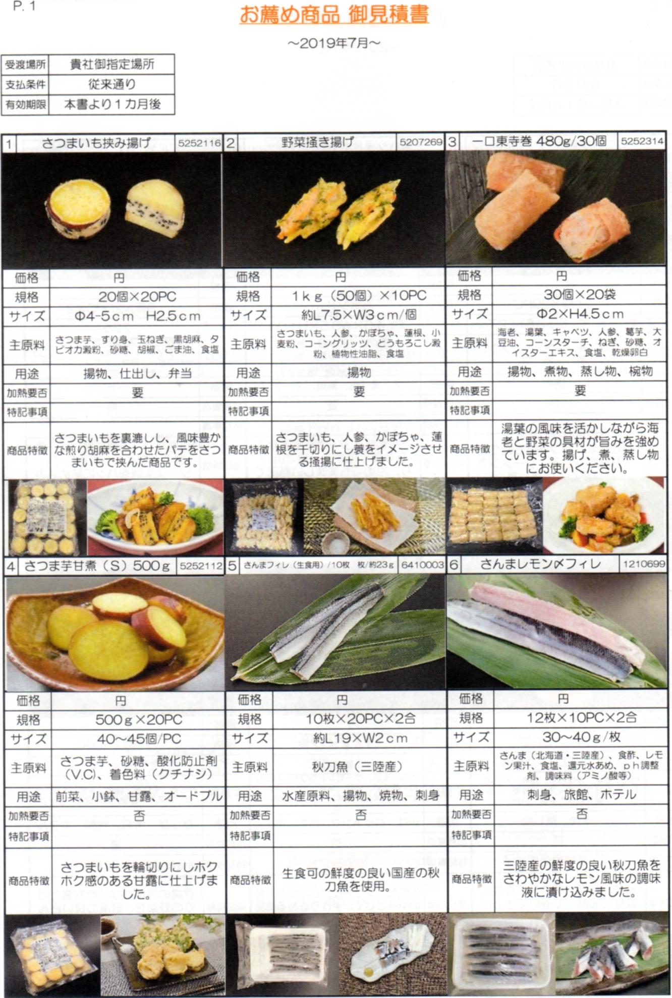 お勧め商品&特価品 列挙