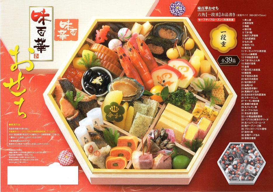 冷凍)おせち料理