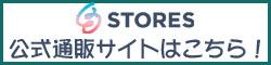 セレクトフーズ 公式通販サイト