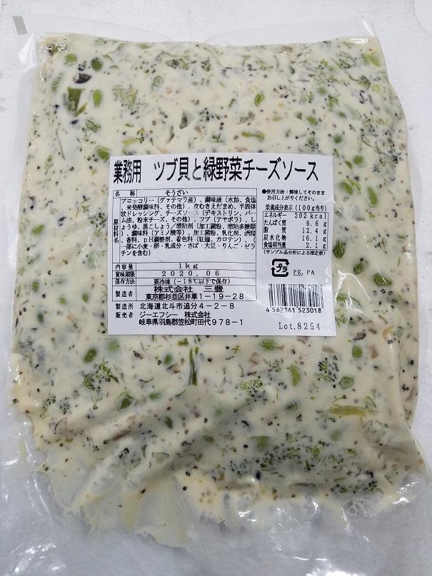 ツブ貝と緑野菜チーズソース